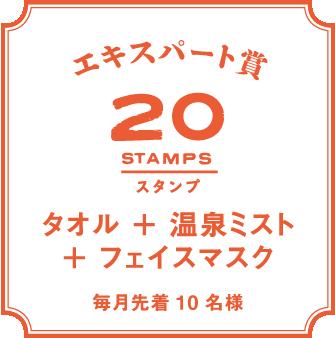 エキスパート賞 10スタンプ