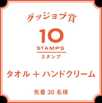 グッジョブ賞 7スタンプ
